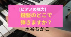 【ピアノの弾き方】演奏を録画するコツ
