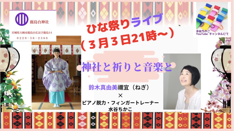 ひな祭りYouTube ライブ